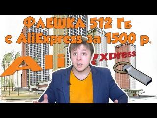 Флешка 512 Гб с AliExpress за 1500 р. Развод?
