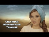 Gulsanam Mamazoitova - Tanovar | Гулсанам Мамазоитова - Тановор