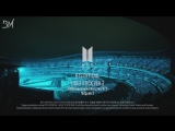 [RUS SUB][05.09.18] BTS OFFICIAL LIGHT STICK VER.3 (ARMY BOMB) - Stage Production