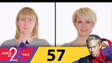 Успеть за 24 часа Выпуск 57