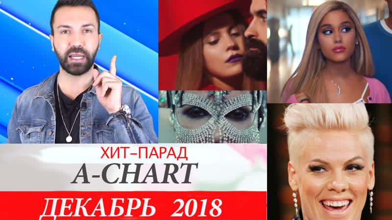 Лучшие ХИТЫ декабря - A-Chart