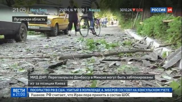 Новости на Россия 24 • Киев ведет огонь по ЛНР на фоне переговоров по Донбассу в Минске