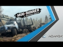 Spintires: MudRunner Танки грязи не боятся