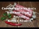 Сыровяленая колбаса Банский старец рецепт Sausage Bansky Starets recipe