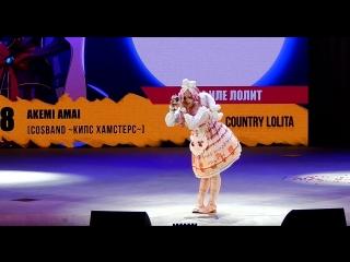 [XIII.by 2018] Akemi Amai [CosBand ~КИПС Хамстерс~] - country lolita.