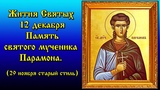Жития Святых 12 декабря Память святого мученика Парамона 29 ноября старый стиль (Аудиокнига)