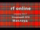 Rf online server ХАСТ 2016 год