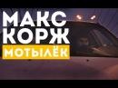 Макс Корж —Мотылёк