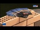 ГТРК Белгород - В Белгороде проходит строительный форум и выставка «Современный...