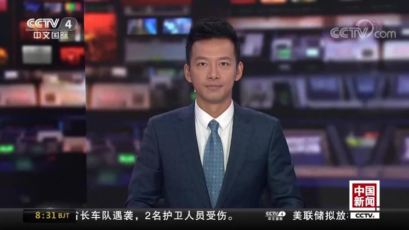 [中国新闻] 中国成功发射第17颗北斗三号组网卫星 _ CCTV中文国际