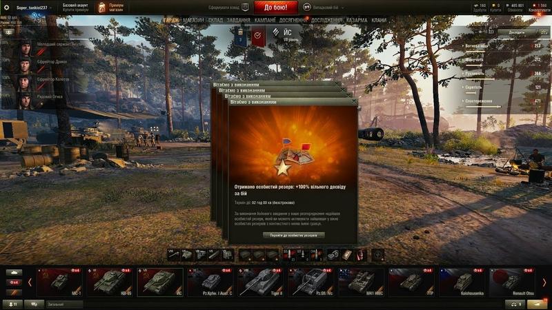 (World of Tanks) Танк ЙС просто нагибатор!