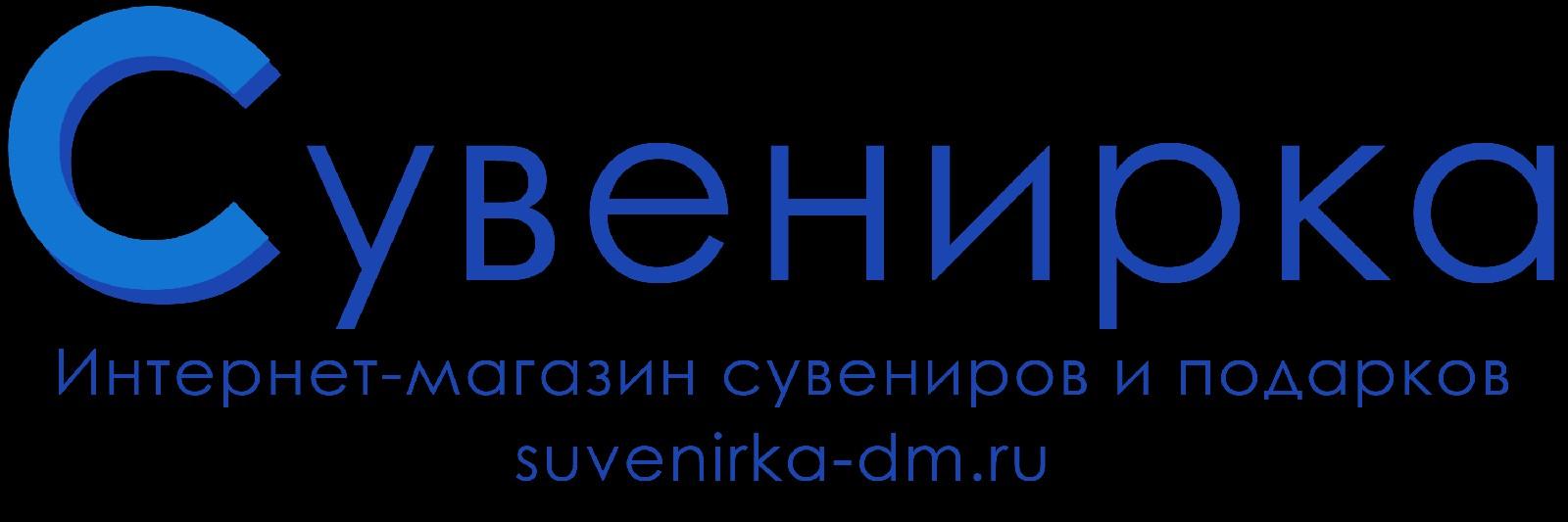"""Интернет-магазин сувениров и подарков """"Сувенирка"""""""