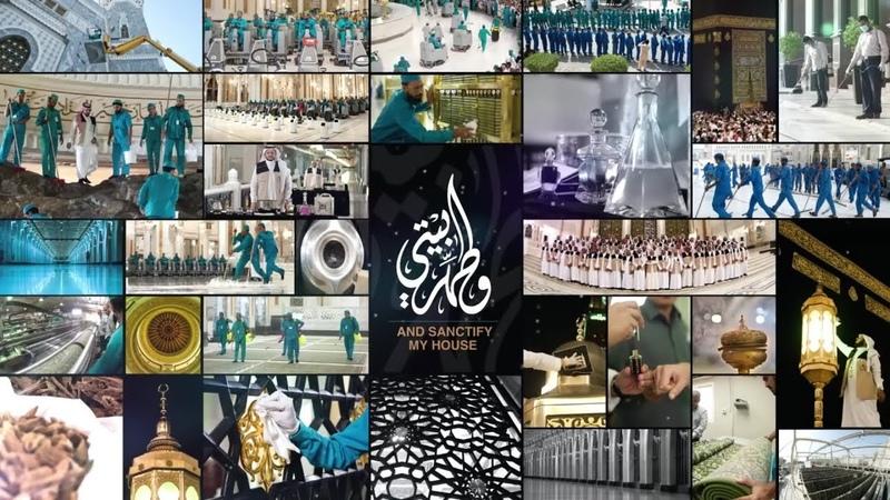 Уборка Заповедной Мечети Аль-Харам в Мекке(Хадж)