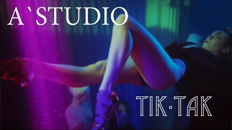 A'Studio Тик так Премьера клипа 2018