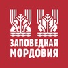 Заповедная Мордовия