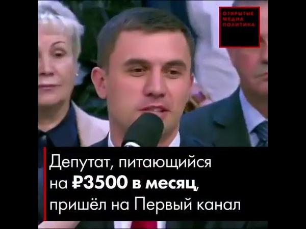 Депутат, который провёл эксперимент и попробовал прожить месяц на 3500, пришёл на телевидение