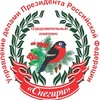 "Oздopoвитeльный кoмплeкc ""Cнeгиpи"" УДП PФ"