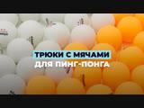 Трюки с мячами для пинг-понга