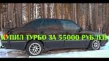Купил ТУРБО  за 55000 Рублей SAAB 9000