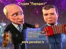 Частушки на свадьбу 2 Путин и Медведев