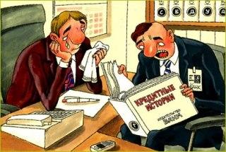 Изображение - Что такое кредитная история, зачем она нужна Epc57gQnSF0