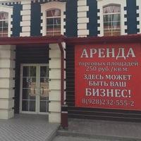 Логотип АРЕНДА ТОРГОВЫХ ПОМЕЩЕНИЙ (ст.Павловская)