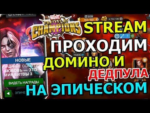 💪 STREAM 💪ПРОХОДИМ ДОМИНО И ДЕДПУЛА НА ЭПИКЕ💪Marvel Битва Чемпионов