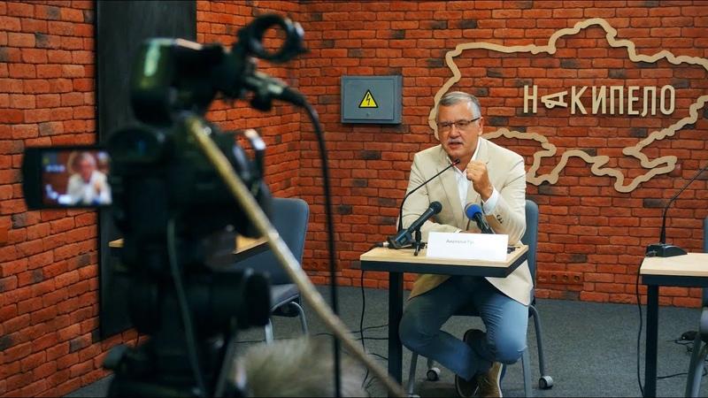 Прес-конференція Анатолія Гриценко у Харкові