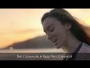 Fearless -- MALINDA Official Music Video Бесстрашная - Малинда русские субтитры rus subs