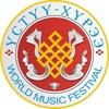 XX фестиваль «Устуу-Хурээ 2019»