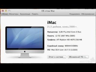 Как найти серийный номер компьютера Apple для Hackintosh ID UUID Mac OS X