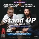 Александр Шаляпин фото #8