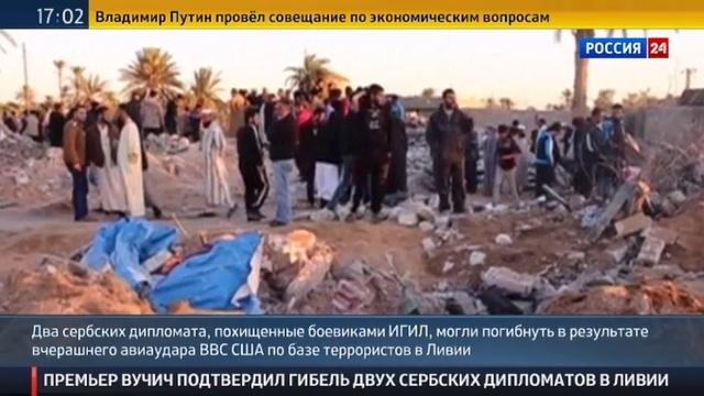 Новости на Россия 24 • Гибель сербских дипломатов Белград призвал Вашингтон к ответу
