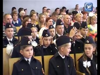 В школе №5 состоялось открытие кадетского класса