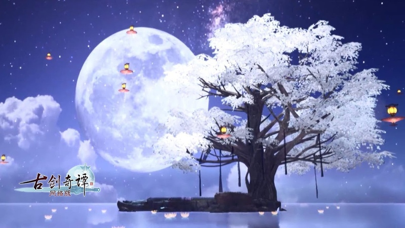 Legend of the Ancient Sword 古剑奇谭网络版 - Mid-Autumn Festival New Update Video Show 2018