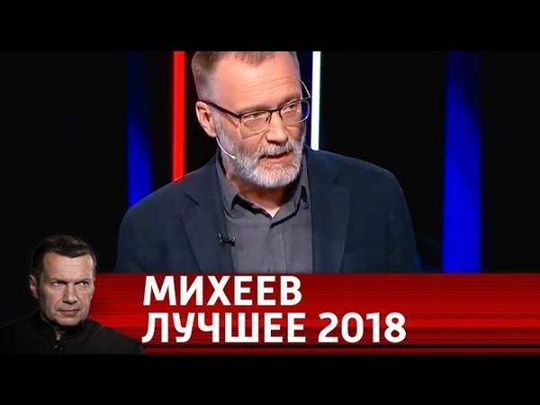 Сергей Михеев. Лучшее 2018. Часть 4. Вечер с Владимиром Соловьевым
