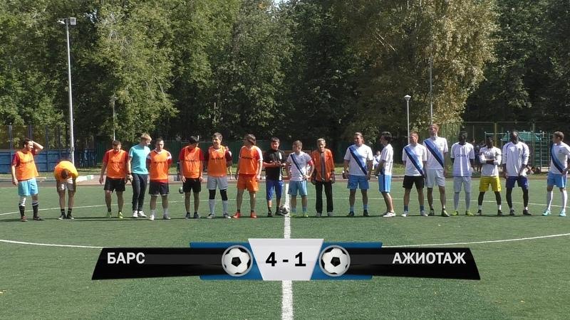 Барс 4-1 Ажиотаж, обзор матча