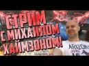 Warface Стрим с Михаилом Хаймзоном -главным разработчиком Варфейс!Ответы на вопрос