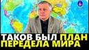 Валерий Пякин ПЛАН ПЕРЕДЕЛА МИРА 09.10.2018