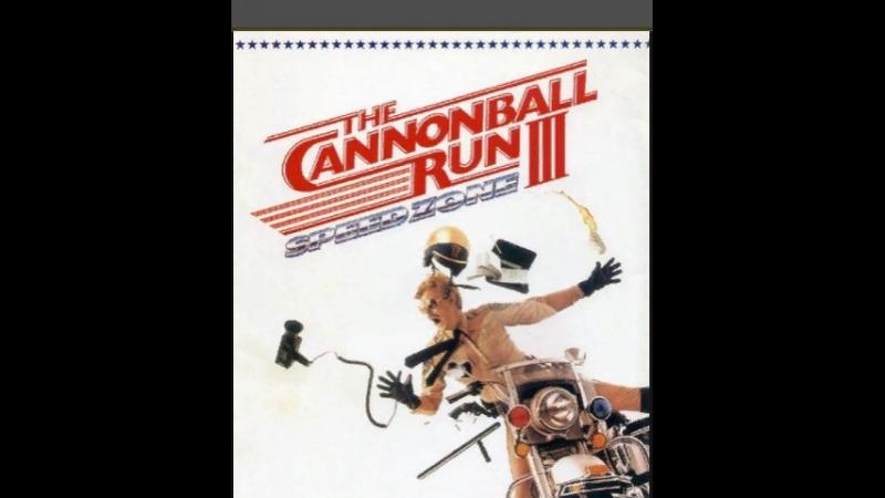 Гонки «Пушечное ядро» 3: Зона скорости / Cannonball Run 3:Speed Zone, 1989 Гаврилов