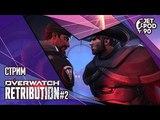OVERWATCH от Blizzard. СТРИМ! Играем в новый эвент