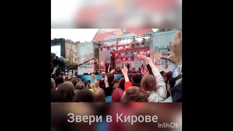 Концерт группы Звери районы, кварталы. День города в Кирове