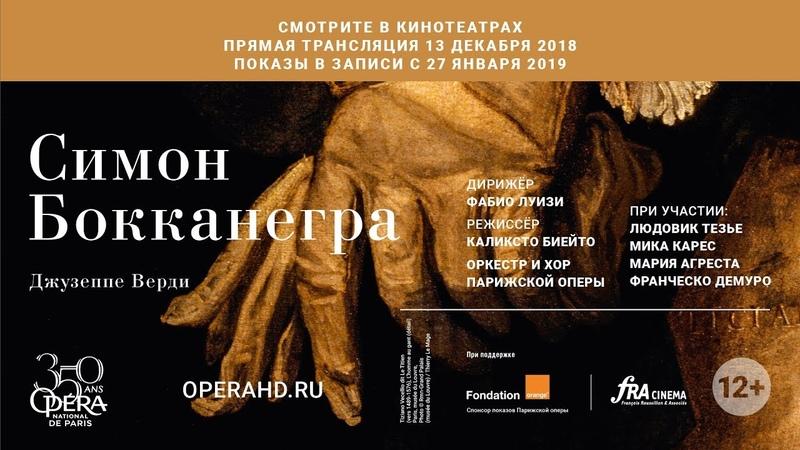 СИМОН БОККАНЕГРА балет в кинотеатрах. Парижская национальная опера сезон 2018-19