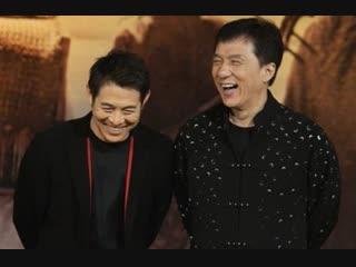 Джеки Чан и Джет Ли шутят друг над другом