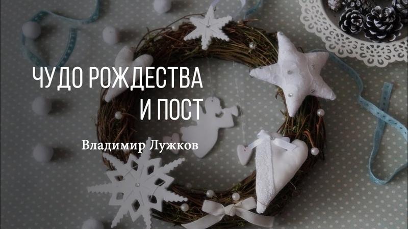 Чудо Рождества и пост. Владимир Лужков