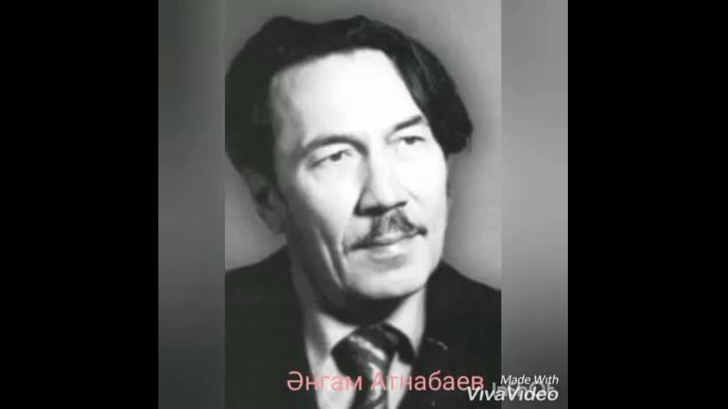 Әнгам Атнабаев