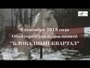 Нина Попова об акции БЛОКАДНЫЙ КВАРТАЛ