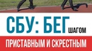 СБУ: БЕГ приставным и скрестным шагом - Укрепление стабилизационных мышц c,e: ,tu ghbcnfdysv b crhtcnysv ifujv - erhtgktybt cnf,