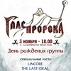 ГЛАС ПРОРОКА - VI лет группе | 3 ноября | A-club