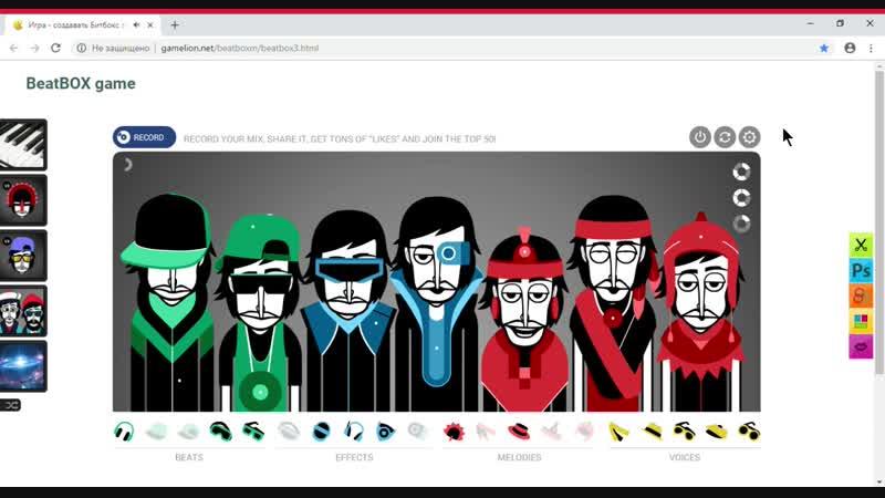 Игра - создавать Битбокс звуки человечками _ Gamelion - Google Chrome 26.12.2018 15_53_44